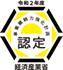 nintei_logo_cc2019
